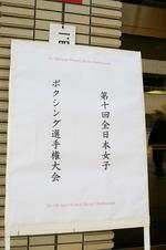 全日本女子ボクシング大会