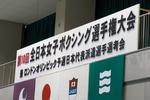 全日本女子ボクシング大会2日目1